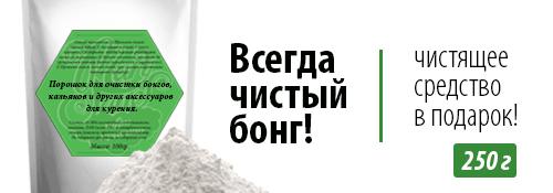 Чистящее средство в подарок (250 гр)!