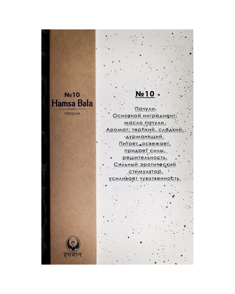 Благовония Hamsa Bala №10 (Пачули)