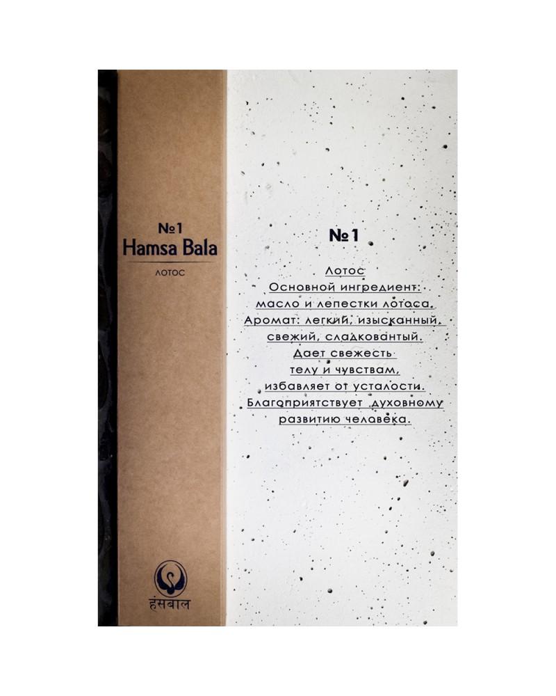 Благовония Hamsa Bala №1 (Лотос)