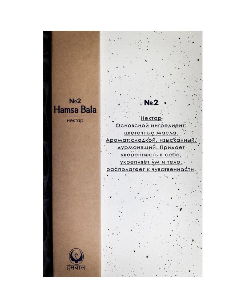 Благовония Hamsa Bala №2 (Нектар)