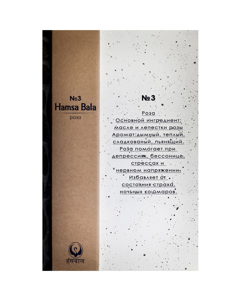 Благовония Hamsa Bala №3 (Роза)
