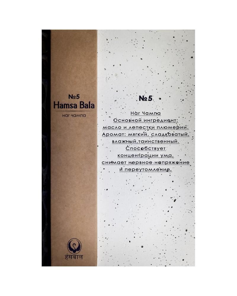 Благовония Hamsa Bala №5 (Наг Чампа)
