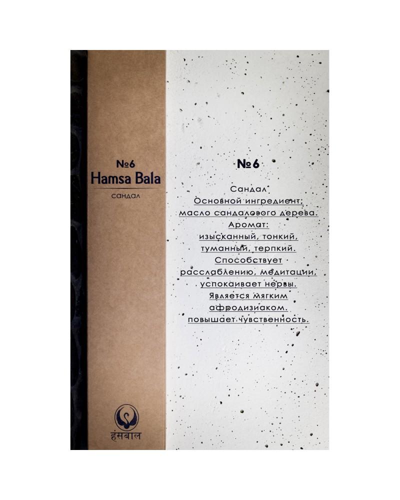 Благовония Hamsa Bala №6 (Сандал)