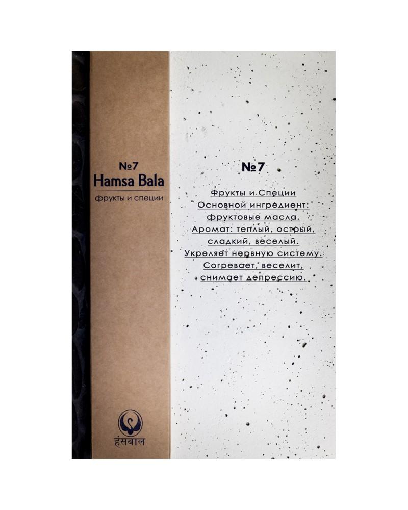 Благовония Hamsa Bala №7 (Фрукты и специи)