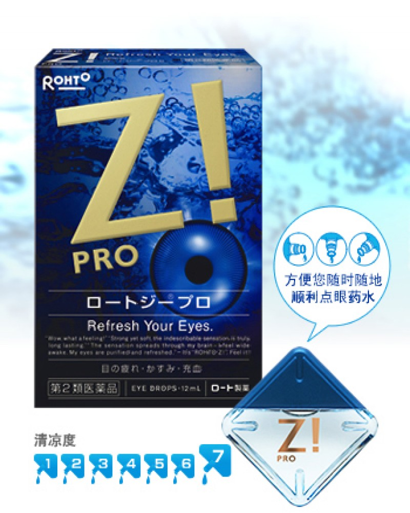 Капли для глаз Rohto Z! Pro