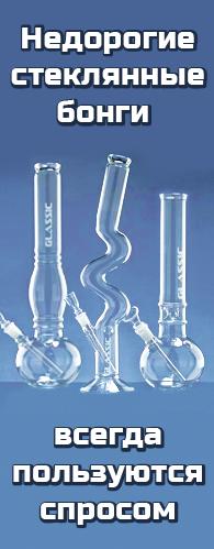 Недорогие стеклянные бонги всегда пользуются спросом
